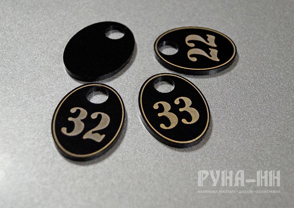 013 - Номерки гардеробные, черный акрил, лазерная гравировка, затирка золотой краской