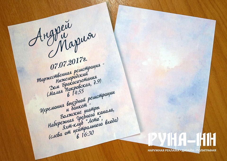 013 - Свадебные приглашения (Дизайн и печать) 1