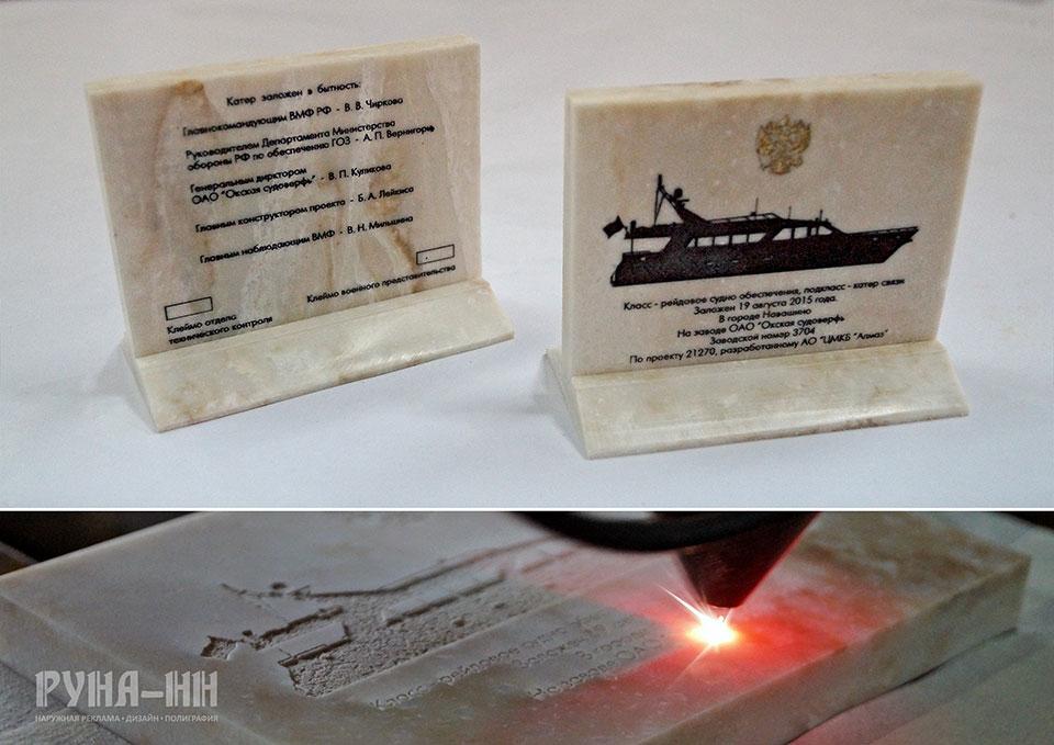 014 - Лазерная гравировка. Искусственный камень. Заливка эмалью