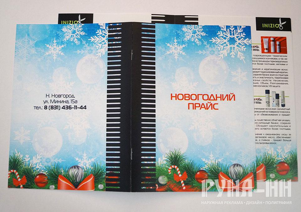 014 - Новогодний каталог-прайс, дизайн, верстка, печать и изготовление
