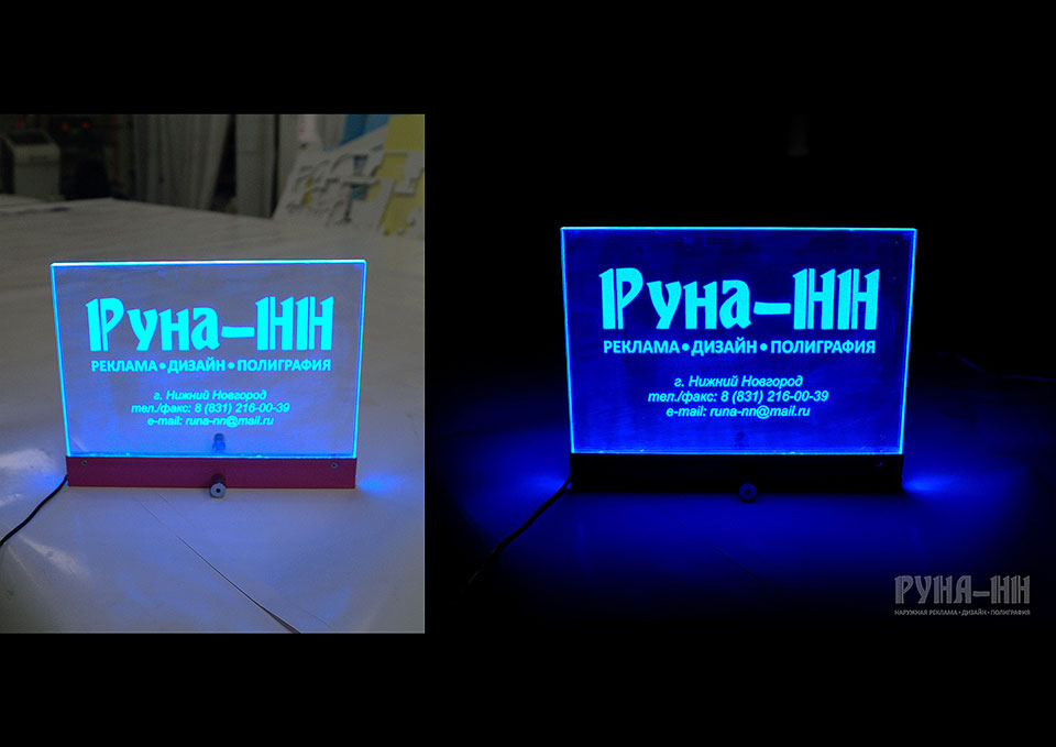 014 - Ночничок Руна - Лазерная гравировка. Светодиодная подсветка