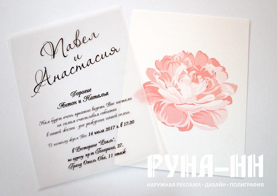 014 - Свадебные приглашения (Дизайн и печать) 2