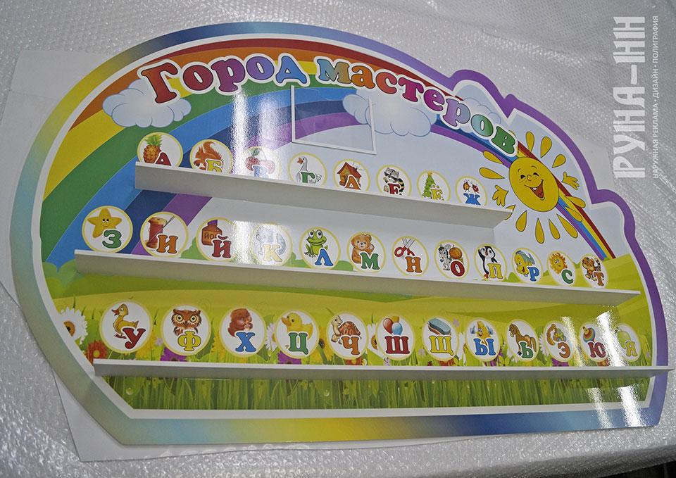 015 - Стенд (ГОРОД МАСТЕРОВ) для детского садика с полочками - фрезерованный, полноцвет с ламинацией, карманы вералайт, скотч