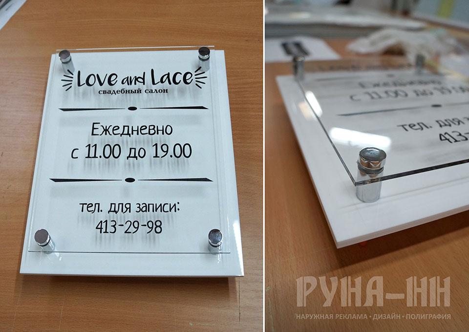 016 - Двухслойная табличка из акрилового стекла, с уф-печатью, дистанционный хромированный крепеж