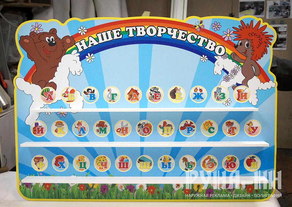 016 - Стенд (НАШЕ ТВОРЧЕСТВО) для детского садика с полочками - фрезерованный, полноцвет с ламинацией, карманы вералайт, скотч