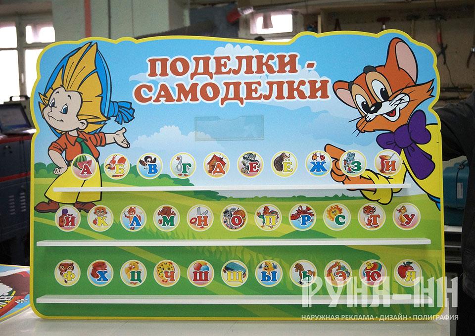017 - Стенд (ПОДЕЛКИ-САМОДЕЛКИ) для детского садика с полочками - фрезерованный, полноцвет с ламинацией, карманы вералайт, скотч