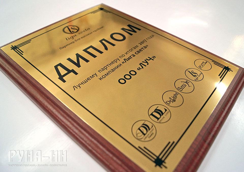018 - Диплом, плакетка, анодированный алюминий золото с сублимационной печатью
