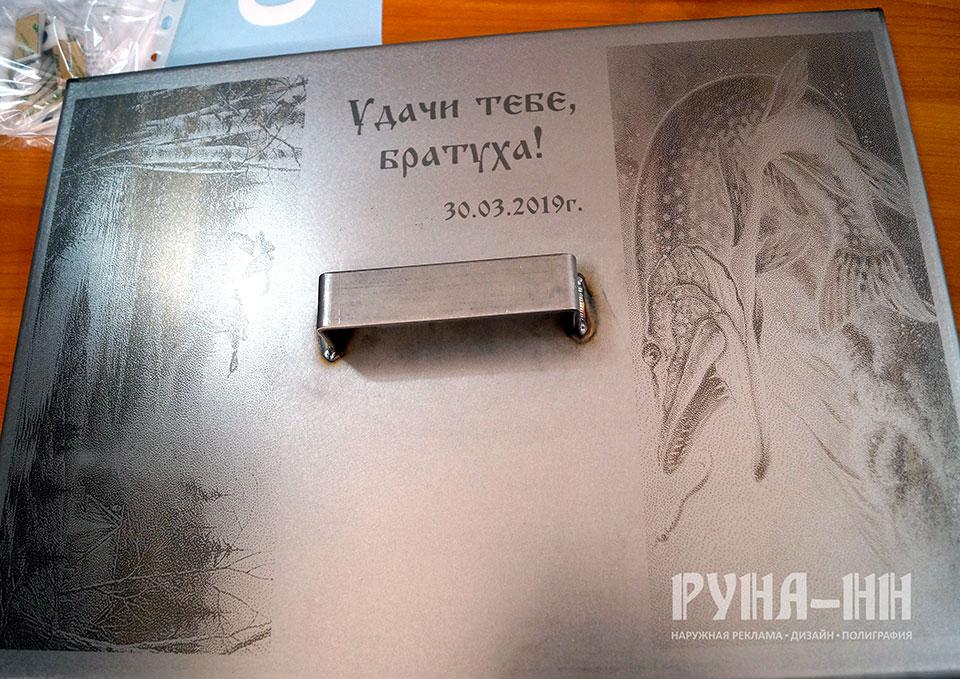 018 - Лазерная гравировка на нержавеющей стали
