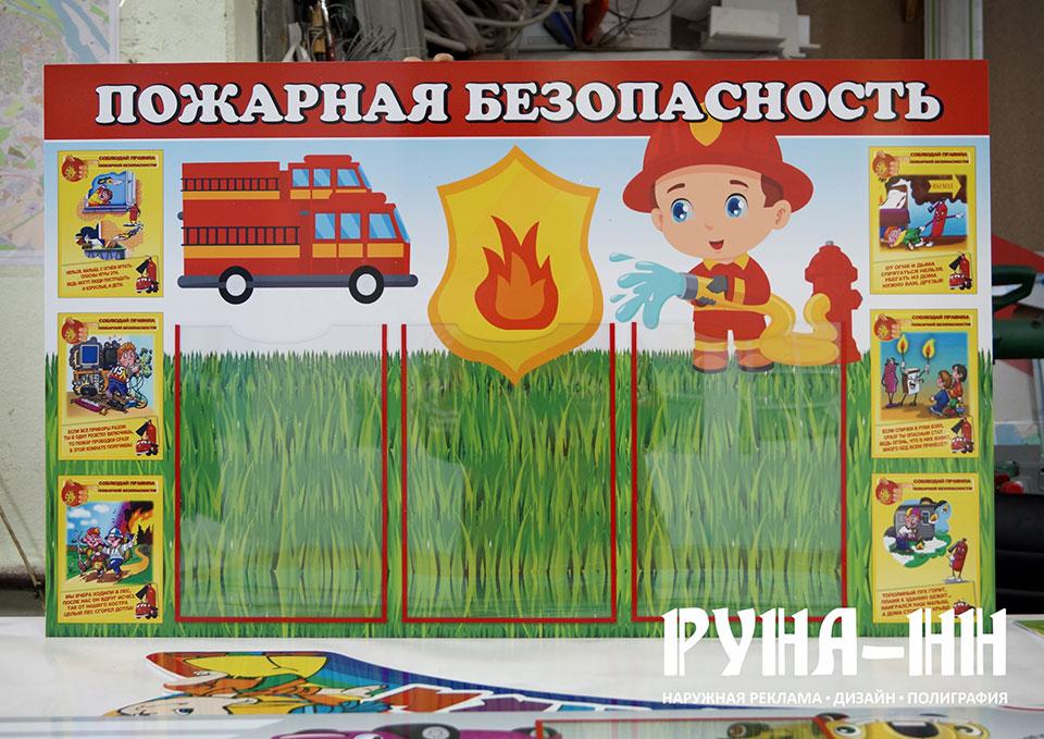018 - Стенд (ПОЖАРНАЯ БЕЗОПАСНОСТЬ) для детского садика - фрезерованный, полноцвет с ламинацией, карманы вералайт, скотч