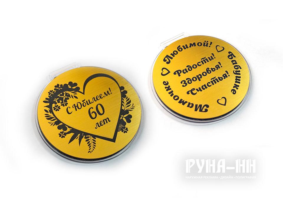 021 - Медаль, шенгвей, золото царапанное, лазерная гравировка