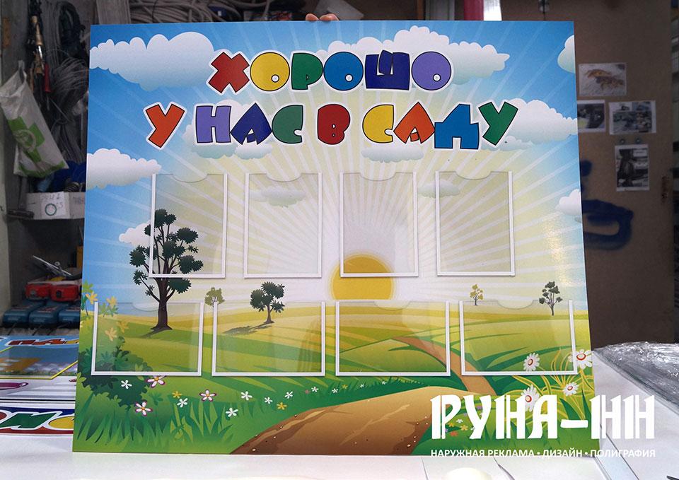 021 - Стенд (Хорошо у нас в саду )для детского садика - фрезерованный, полноцвет с ламинацией, карманы вералайт, скотч
