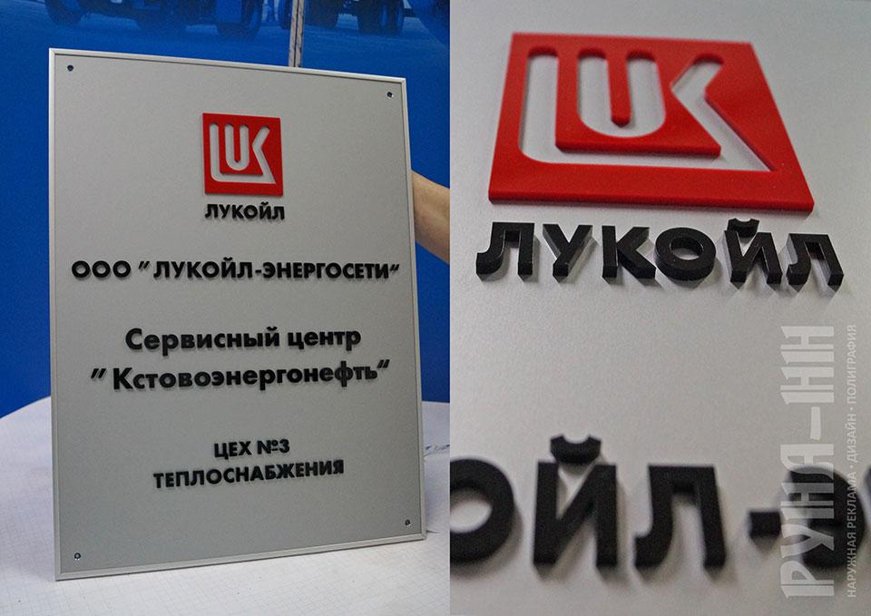 022 - Композит,серебро матовое, рамочный профиль, накладные буквы, лазерная резка