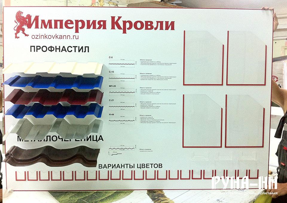 022 - Стенд, 3д, информационный, с элементами изделий клиента Империя кровли