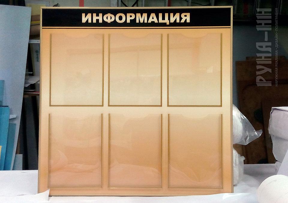 023 - Стенд - ПВХ, ПРОФИЛЬ НЕЛЬСОН, полноцветная печать с ламинацией, карманы вералайт
