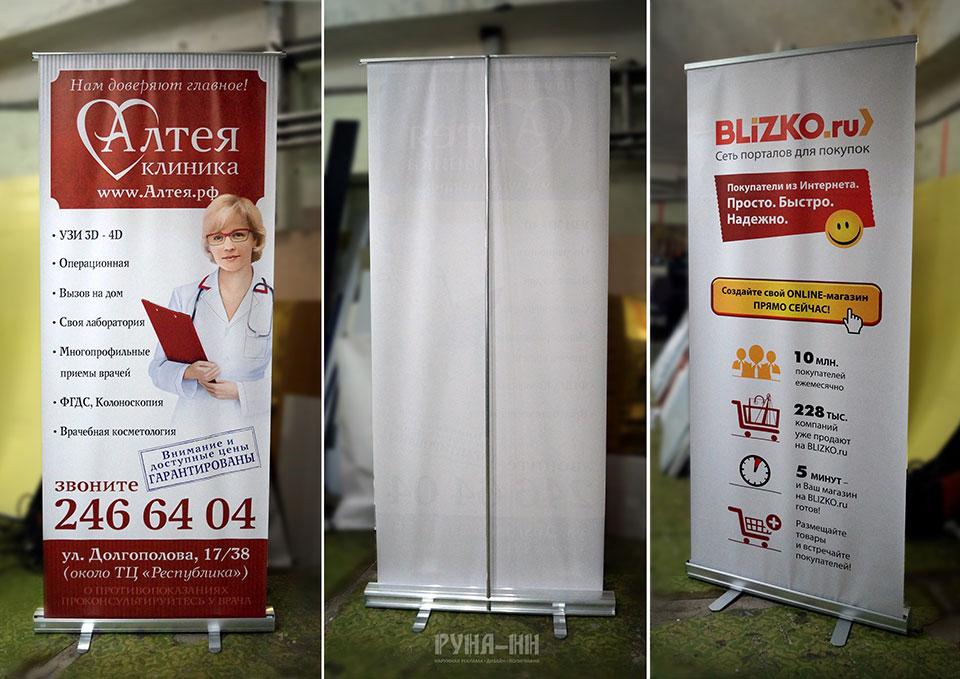 023 - Штендер мобильный для помещения - для Алтеи и BLIZKO
