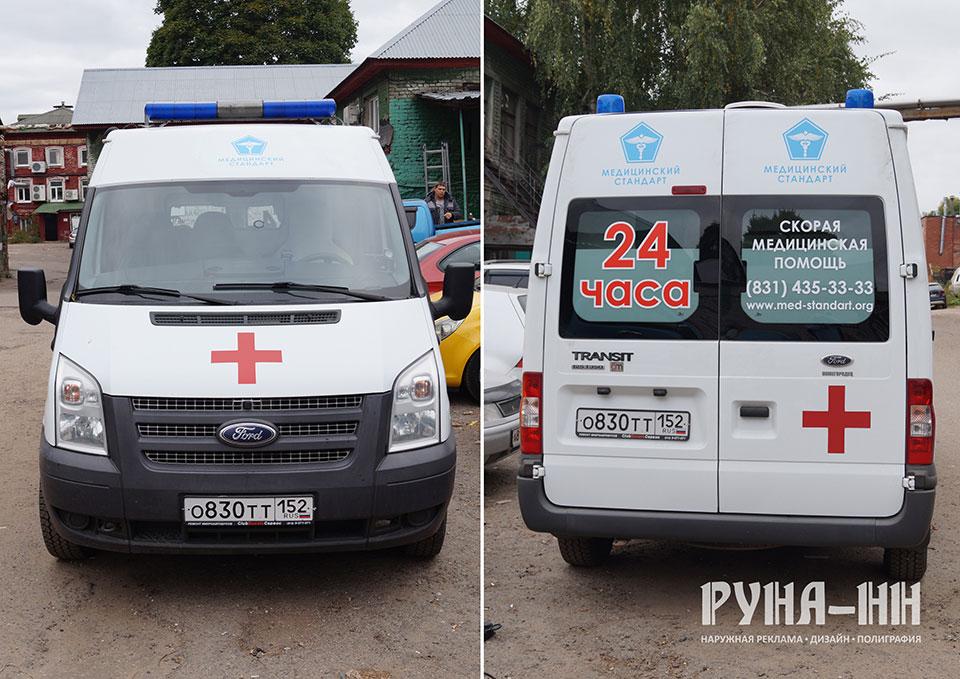 024 - Брендирование авто, Скорая помощь, оклейка, пленка Oracal 2