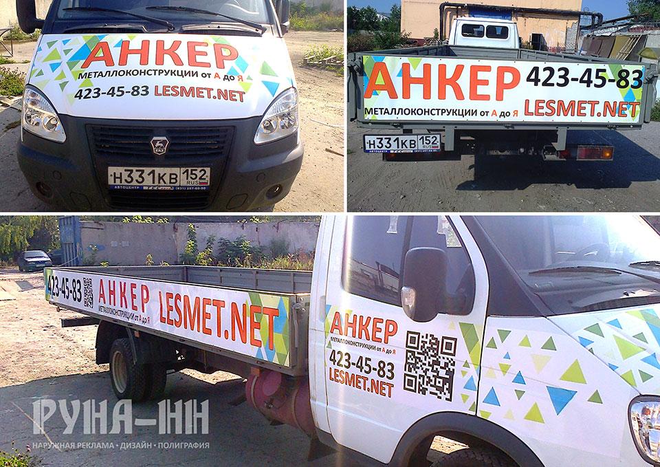 026 - Брендирование авто - для магазина  Анкер