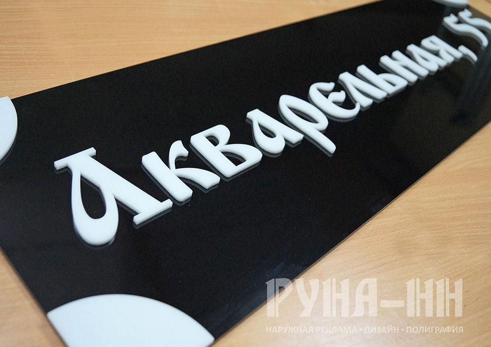 028 - Композит черный, акрил с лазерной резкой, табличка адресная