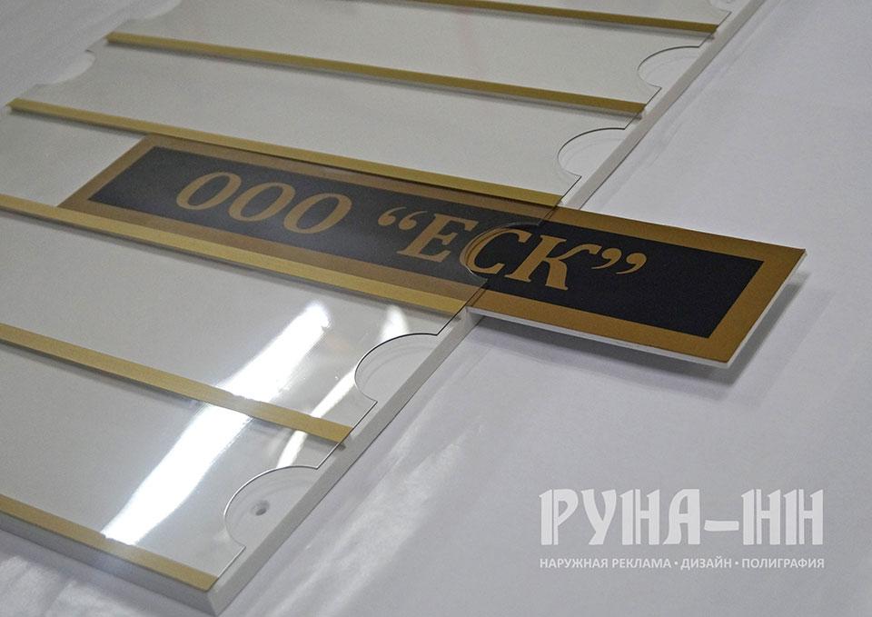 028 - Стенд арендаторов с карманами для сменных табличек, пвх, пленка оракал