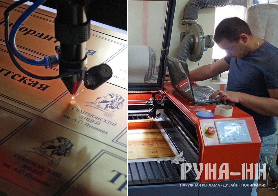 030 - Лазерная гравировка, исольвентная печать по царапанному золотому шингвею