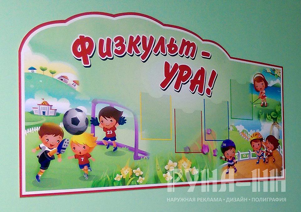 030 - Стенд для детского садика 2 - фрезерованный, полноцвет с ламинацией, карманы вералайт, скотч