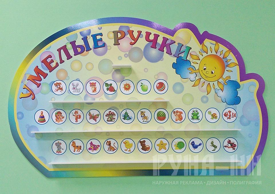 031 - Стенд для детского садика с полочками - фрезерованный, полноцвет с ламинацией, карманы вералайт, скотч