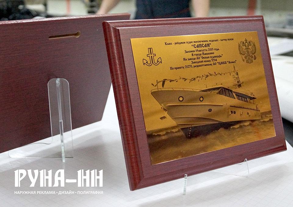 032 - Плакетка сувенирная, подставка из оргстекла, анодированный алюминий под золото, сублимационная печать, основа мдф
