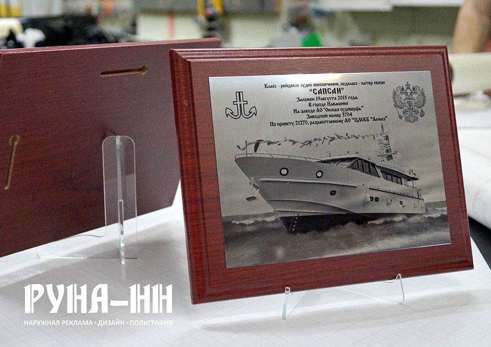 033 - Плакетка сувенирная, подставка из оргстекла, анодированный алюминий под серебро, сублимационная печать, основа мдф