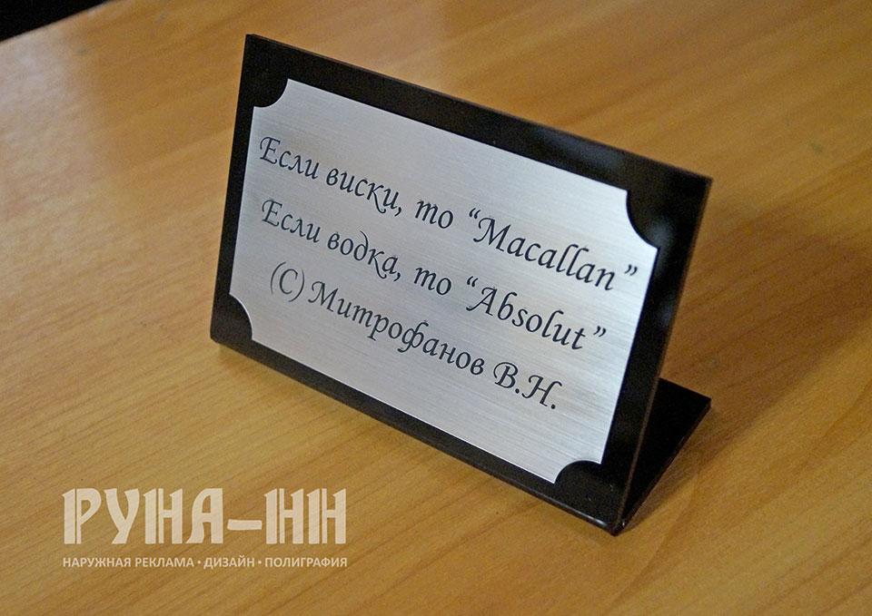 035 - Настольная подарочная табличка, шингвей, царапанное серебро, лазерная графировка