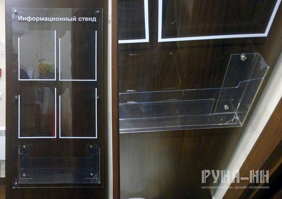 035 - Стенд информационный, оргстекло, дистанционные хромированные держатели