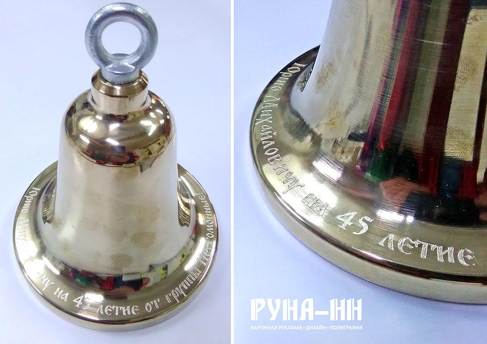 036 - Ручная гравировка на колоколе