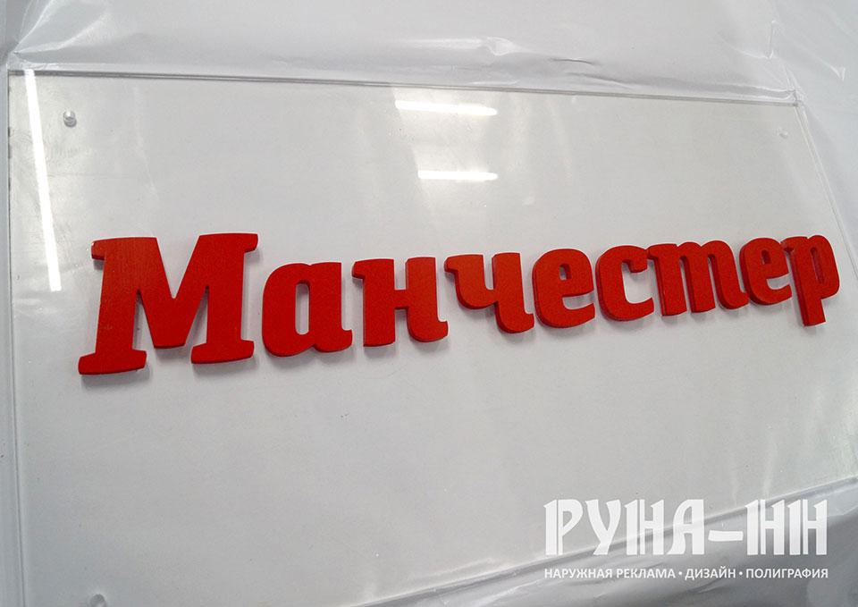036 - Стекло прозрачное, буквы пвх 10 мм, с грунтовкой и покраской, монтаж на выносе