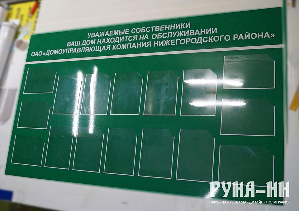 036 - Стенд информационный большеформатный с карманами - для ОАО ДУК