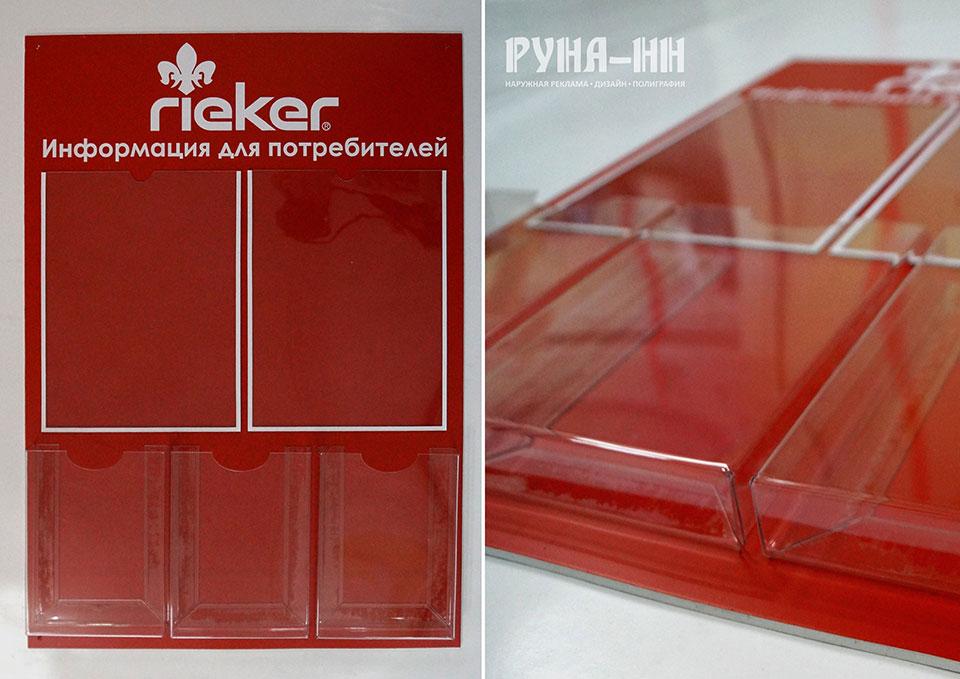 038 - Стенд информационный с карманами для  сети обувных магазинов Rieker