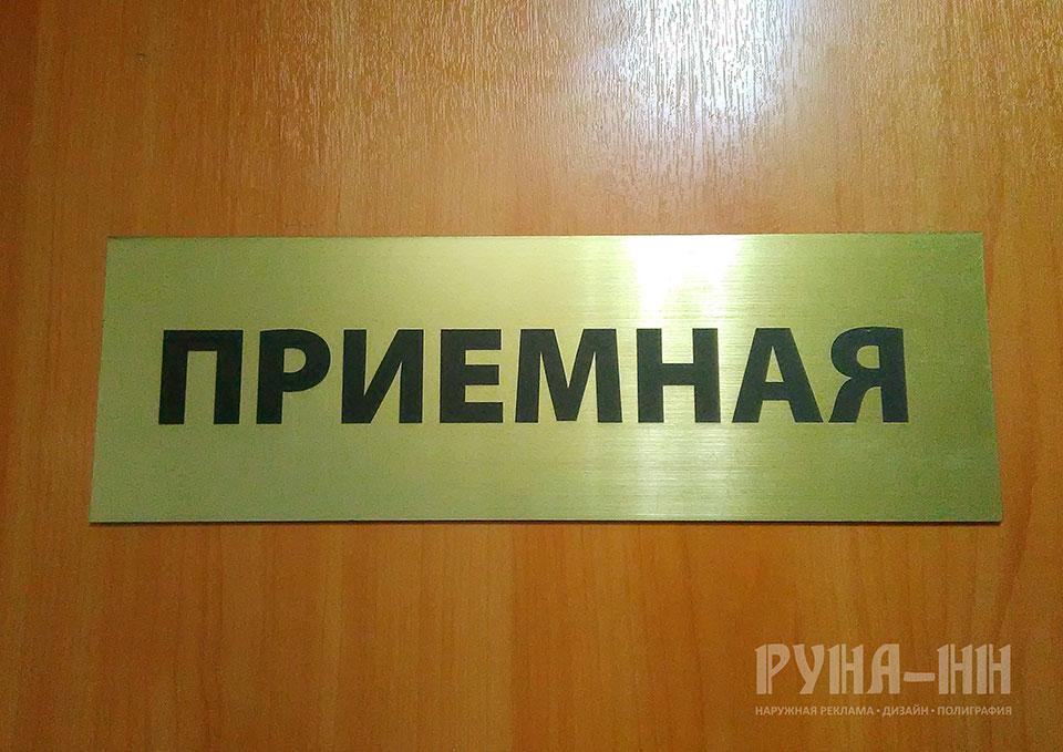 038 - Табличка на дверь, Шенгвей, золото царапанное, лазерная гравировка
