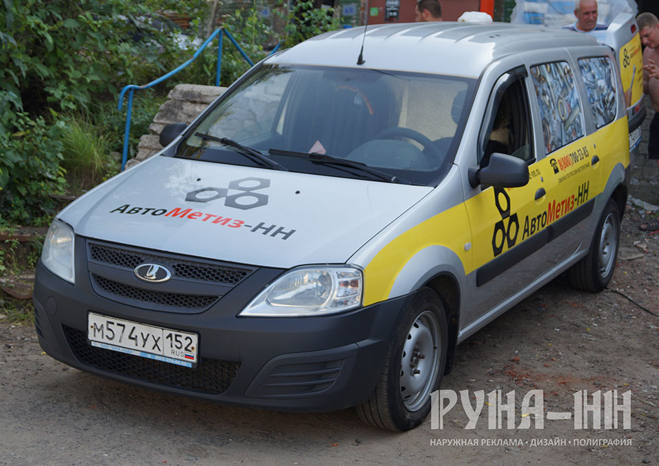 039 - Брендирование автомобиля, оклейка пленкой  ORACAL, накатка на авто - для компании АвтоМетиз НН