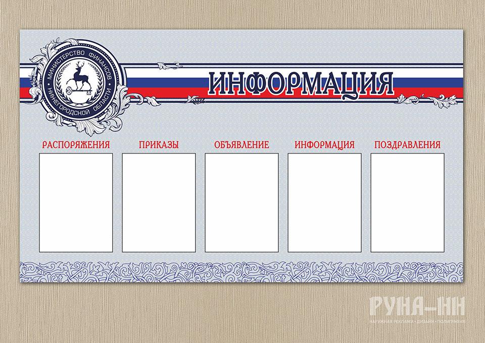 039 - Стенд информационный с карманами - Для министерства финансов