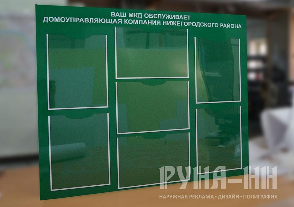 040 - Стенд информационный  с карманами - для ОАО ДУК, , ПВХ, карманы вералайт