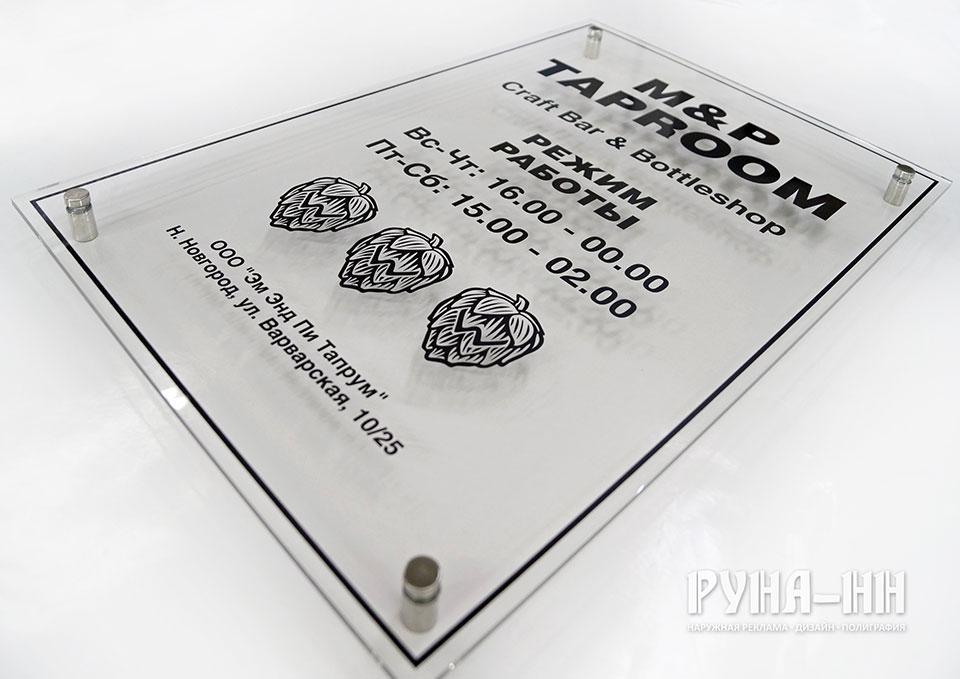 040 - Табличка, режим работы, уф-печать на прозрачном стекле, хромированные дистанционные держатели