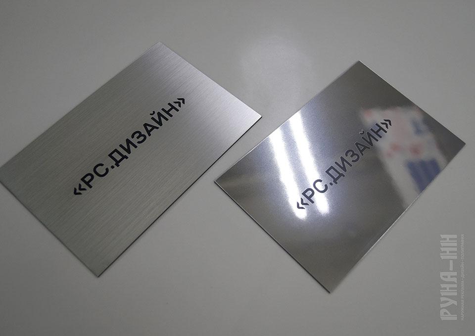 040 - Таблички глянцевая и матовая, лазерная гравировка, шингвей серебро