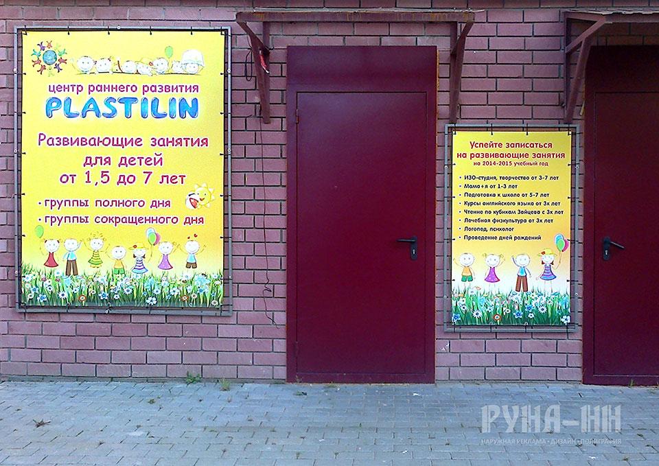 041 - Печать и монтаж баннера с усилением по периметру для детского центра Пластилин