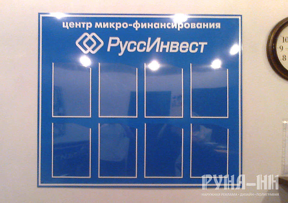 043 - Стенд информационный с карманами - Для центра микро-финансирования РуссИнвест