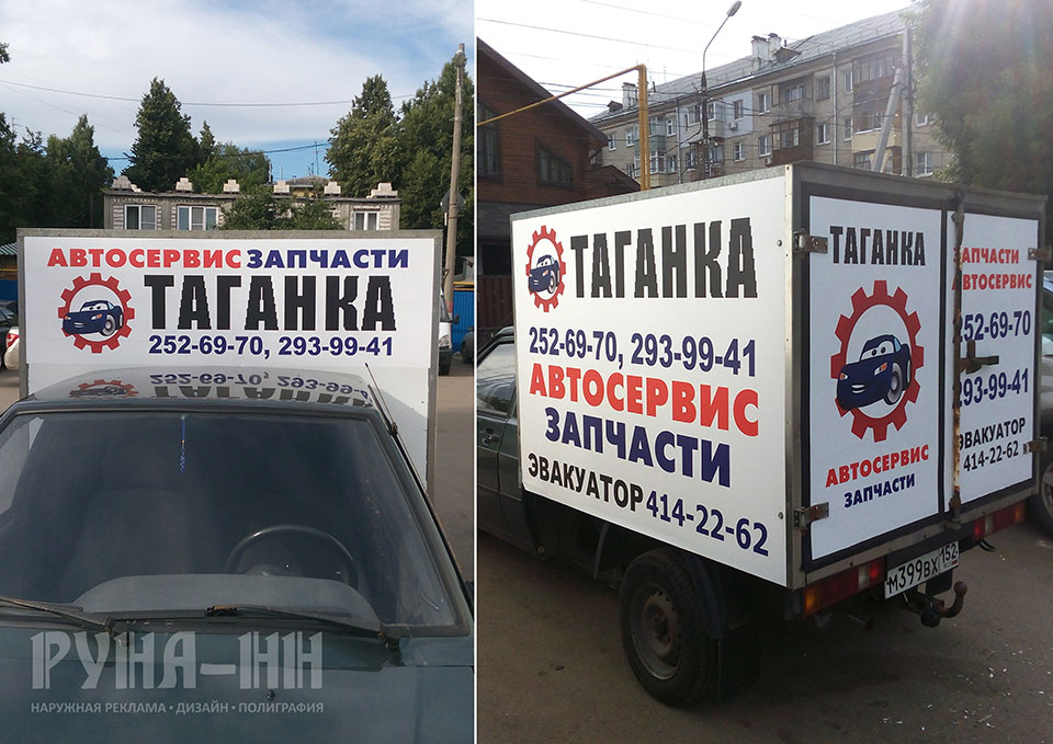 044 - Брендирование автомобиля, оклейка пленкой  ORACAL, накатка на авто - для компании Таганка