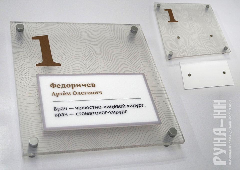 044 - Табличка на дистанционных хромированных держателях, с съемной табличкой на неодимовых магнитах