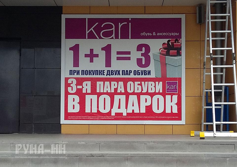 045 - Печать с глянцевой ламинацией и накатка стикера для магазина Kari