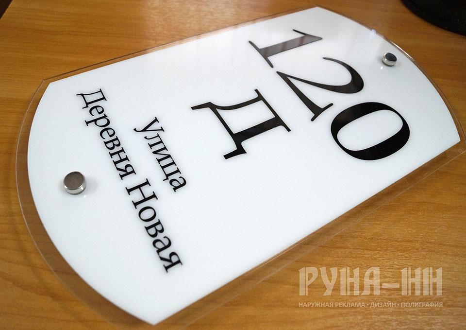 045 - Табличка на дом, лазерная инкрустация акрилового стекла, хромированные дистанционные держатели