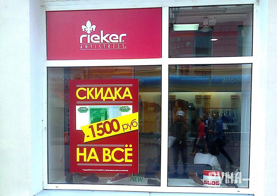 046 - Печать с глянцевой ламинацией и накатка стикера для магазина Rieker
