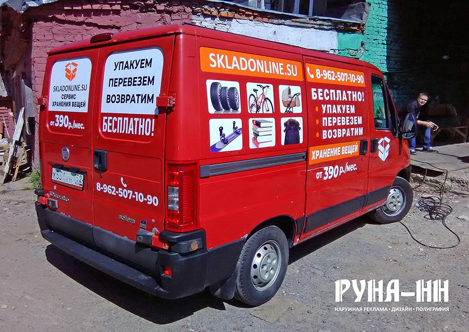048 - Брендирование автомобиля FIAT, накатка пленкой  ORACAl