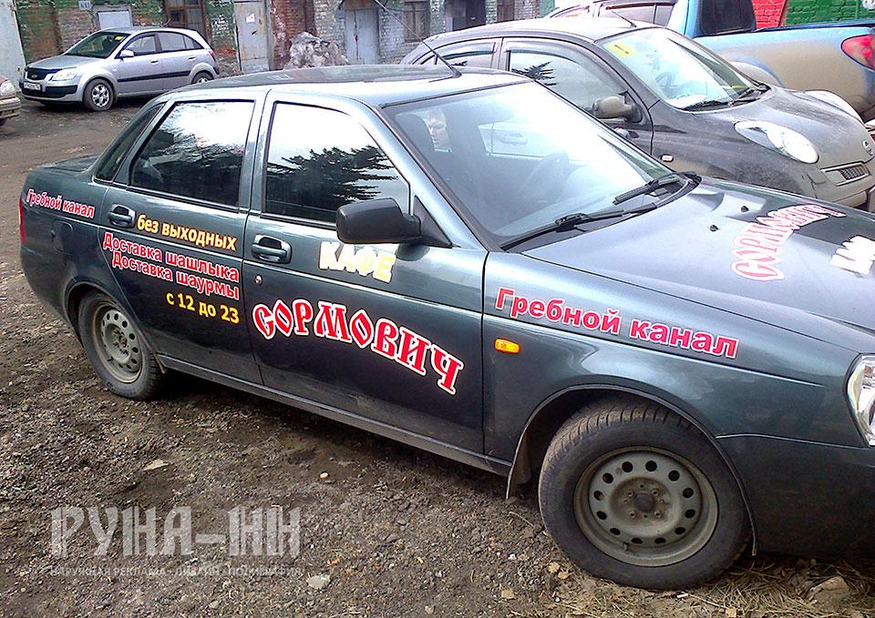 049 - Брендирование автомобиля для кафе СОРМОВИЧ