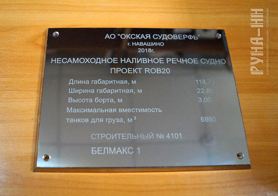 050 - Пескоструйная обработка, паянная табличка